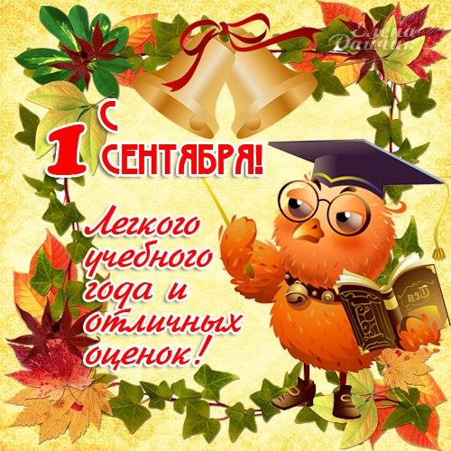 Поздравления с первым сентября открытки